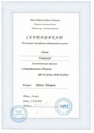 Сертификат Школа Тренинга Ирины Шевцовой-1
